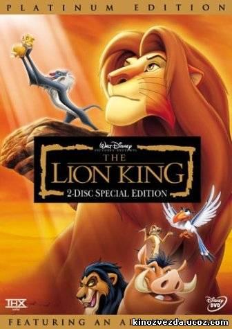 Король Лев / The Lion King (1994) смотреть онлайн