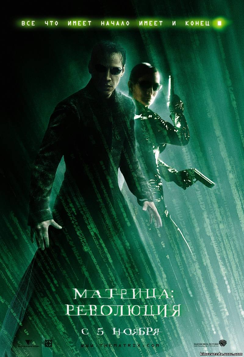 Матрица 3: Революция / The Matrix Revolutions (2003) смотреть онлайн