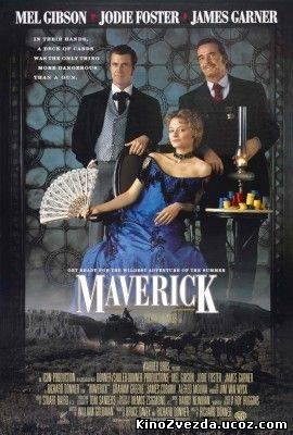 Мэверик / Maverick (1994) смотреть онлайн