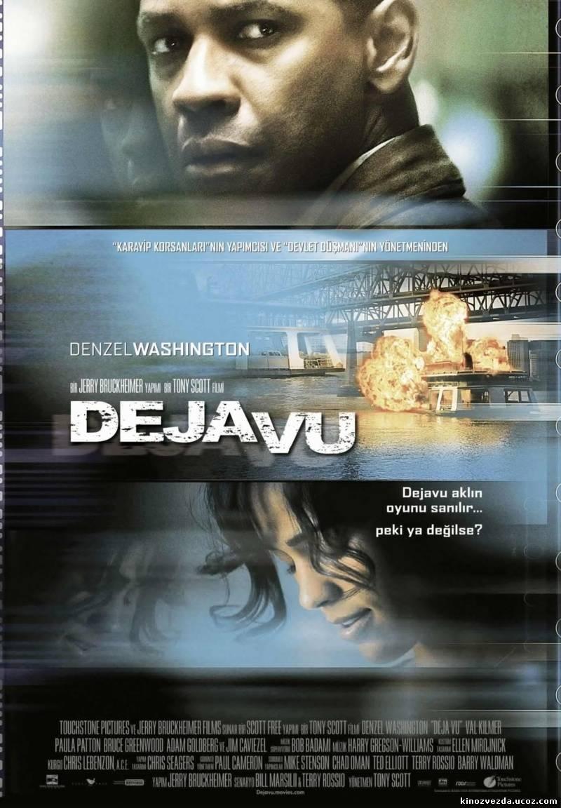 Дежа вю / Deja Vu (2006) смотреть онлайн