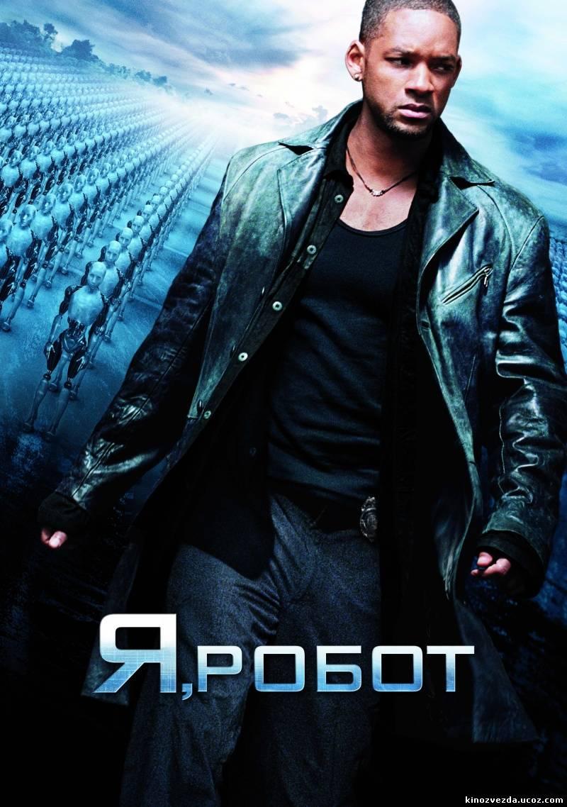 Я, робот / I, Robot (2004) смотреть онлайн