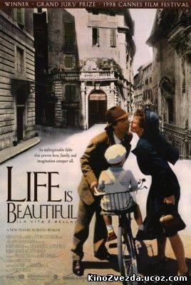 Жизнь прекрасна / La Vita è bella (1997) смотреть онлайн