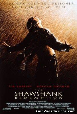 Побег из Шоушенка / The Shawshank Redemption (1994) смотреть онлайн