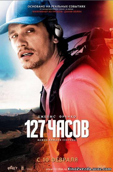 127 часов / 127 Hours (2010) смотреть онлайн