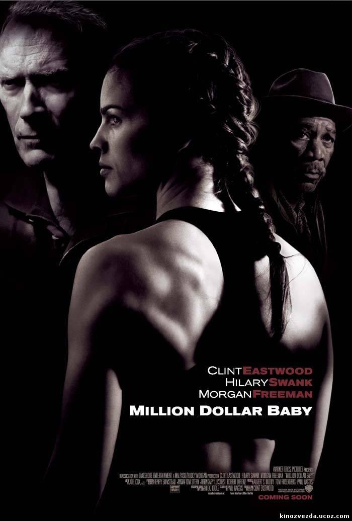 Малышка на миллион / Million Dollar Baby (2004) смотреть онлайн
