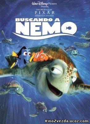 В поисках Немо / Finding Nemo (2003) смотреть онлайн
