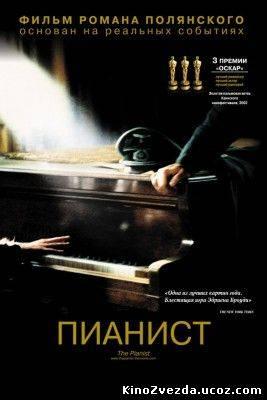 Пианист / The Pianist (2002) смотреть онлайн
