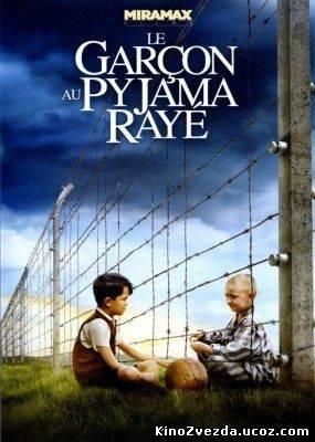 Мальчик в полосатой пижаме / The Boy in the Striped Pyjamas (2008) смотреть онлайн