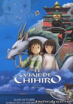 Унесенные призраками / Spirited Away / Sen to Chihiro no kamikakushi (2001)