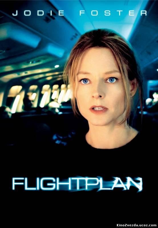 Иллюзия полета / Flightplan (2005) смотреть онлайн