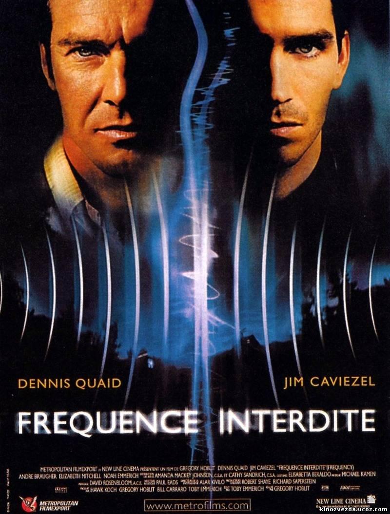 Радиоволна / Frequency (2000) смотреть онлайн