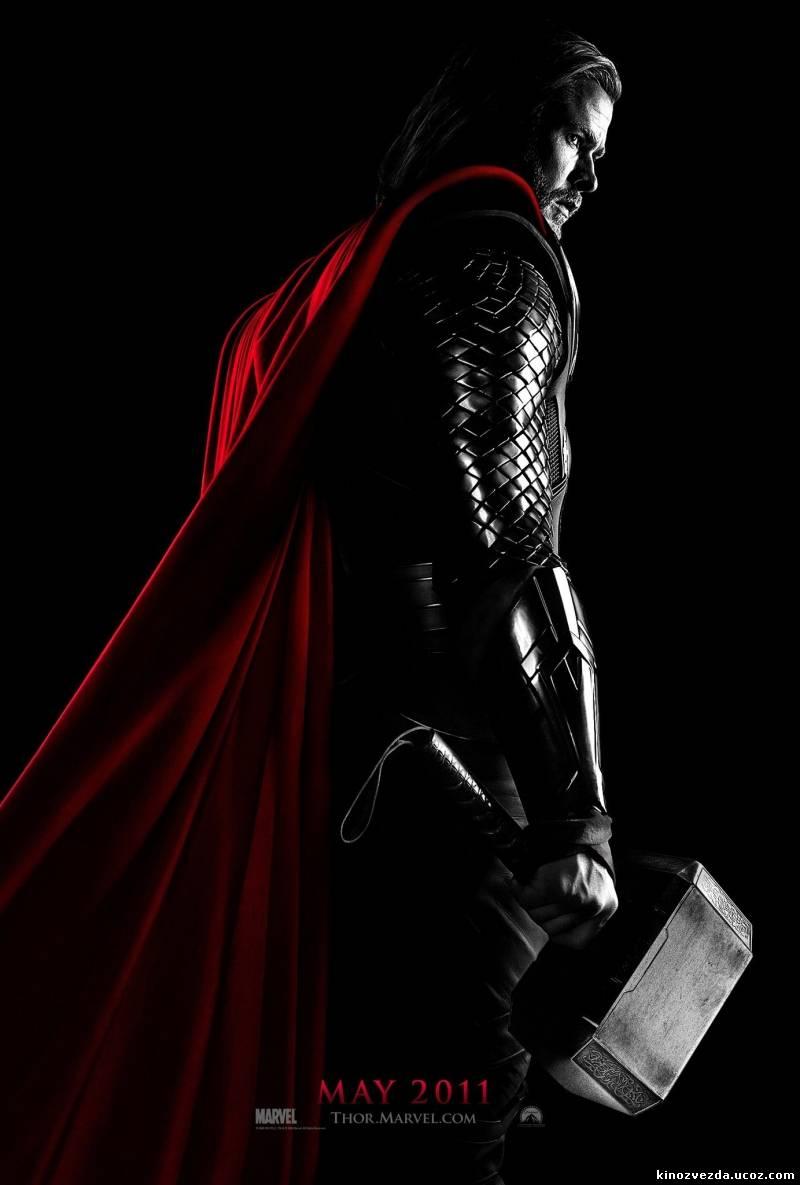 Тор / Thor (2011) смотреть онлайн