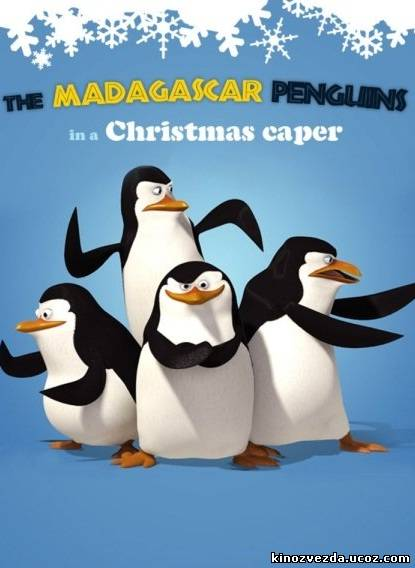 Пингвины из Мадагаскара / The Madagascar Penguins in a Christmas Caper (2005) смотреть онлайн
