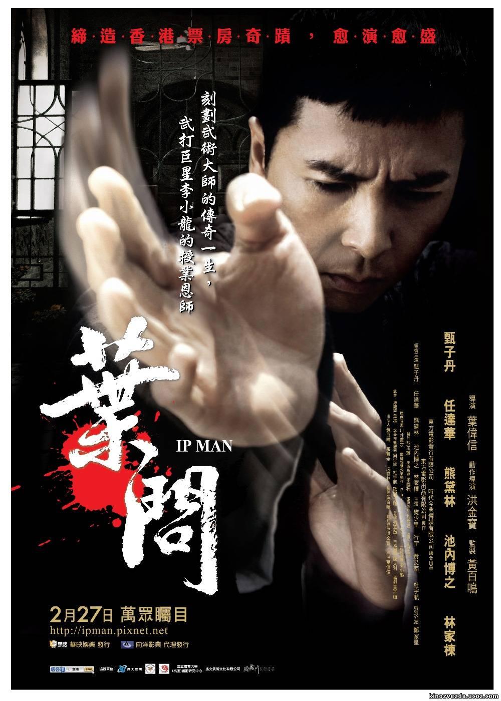 Ип Ман / Yip Man (2008) смотреть онлайн