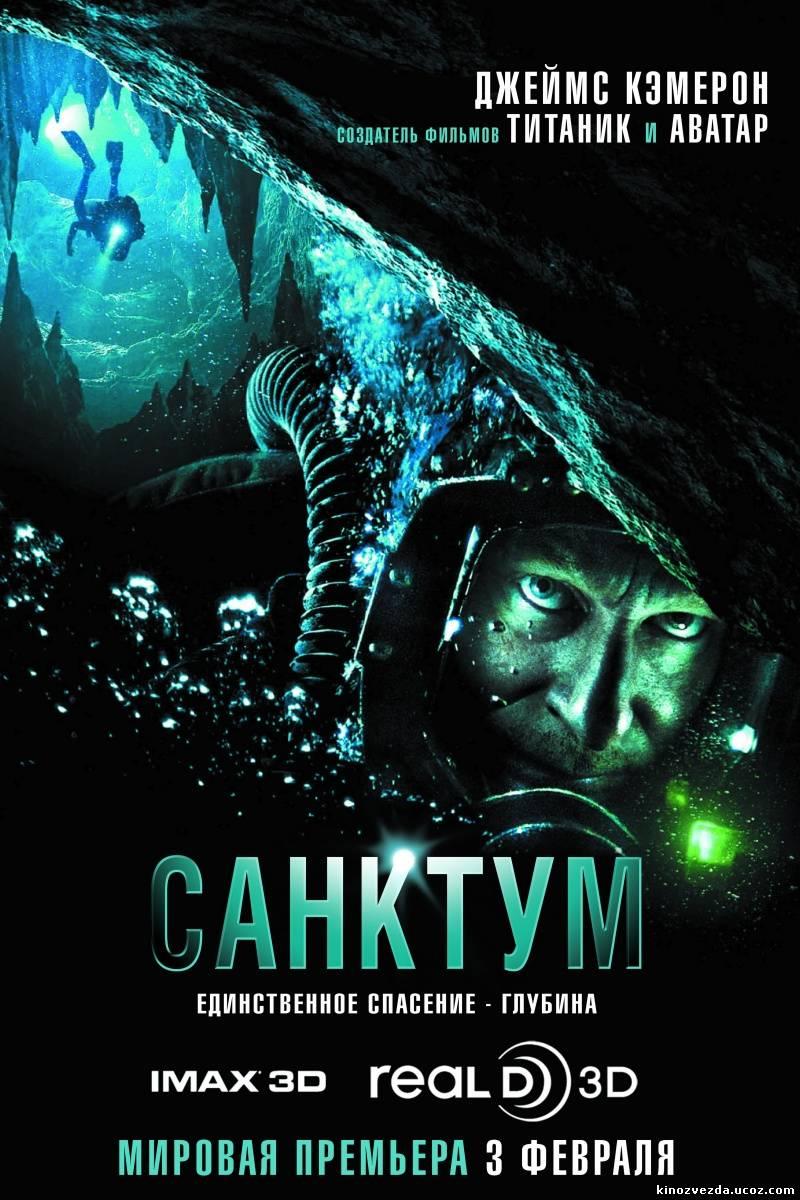 Санктум / Sanctum (2010) смотреть онлайн