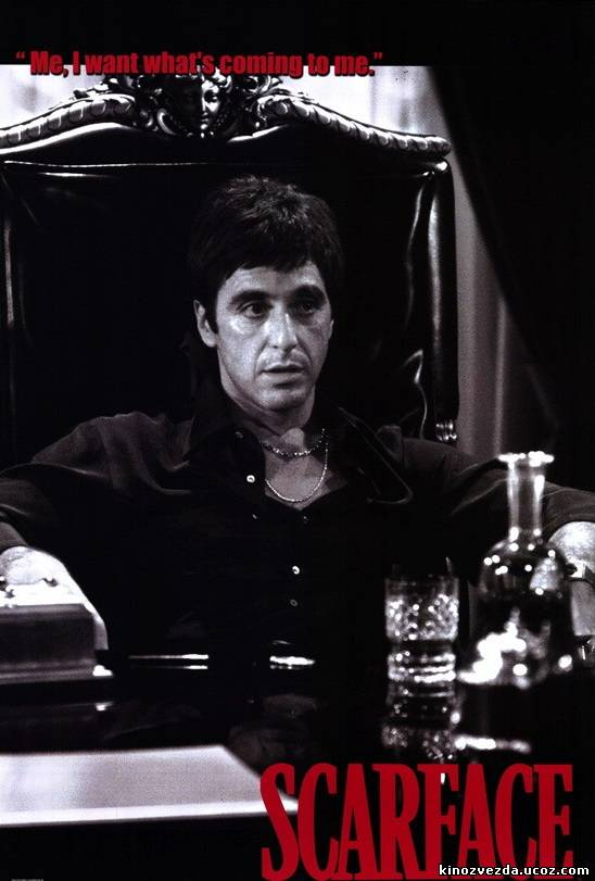 Лицо со шрамом / Scarface (1983) смотреть онлайн
