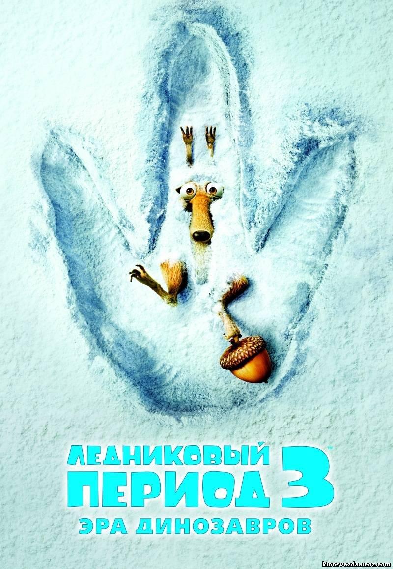 Ледниковый период 3: Эра динозавров / Ice Age: Dawn of the Dinosaurs (2009) смотреть онлайн