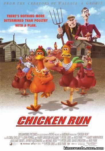Побег из курятника / Chicken Run (2000) смотреть онлайн