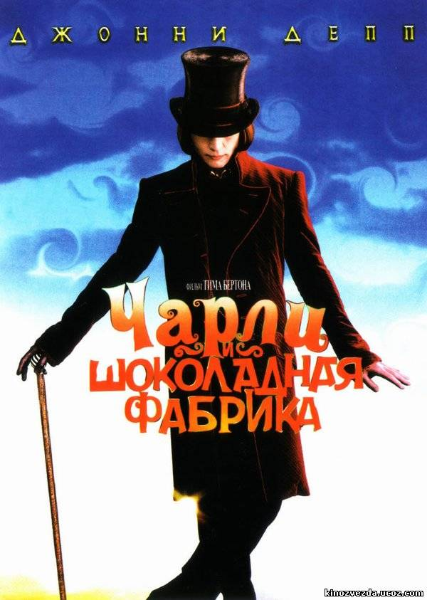 Чарли и шоколадная фабрика / Charlie and the Chocolate Factory (2005) смотреть онлайн