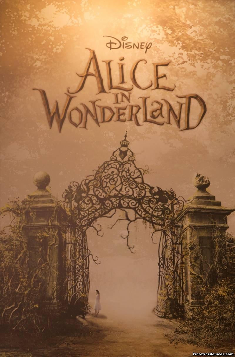 Алиса в стране чудес / Alice in Wonderland (2010) смотреть онлайн