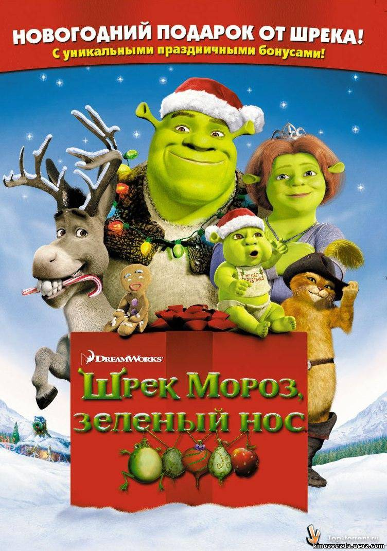 Шрек мороз, зеленый нос / Shrek the Halls (2007) смотреть онлайн
