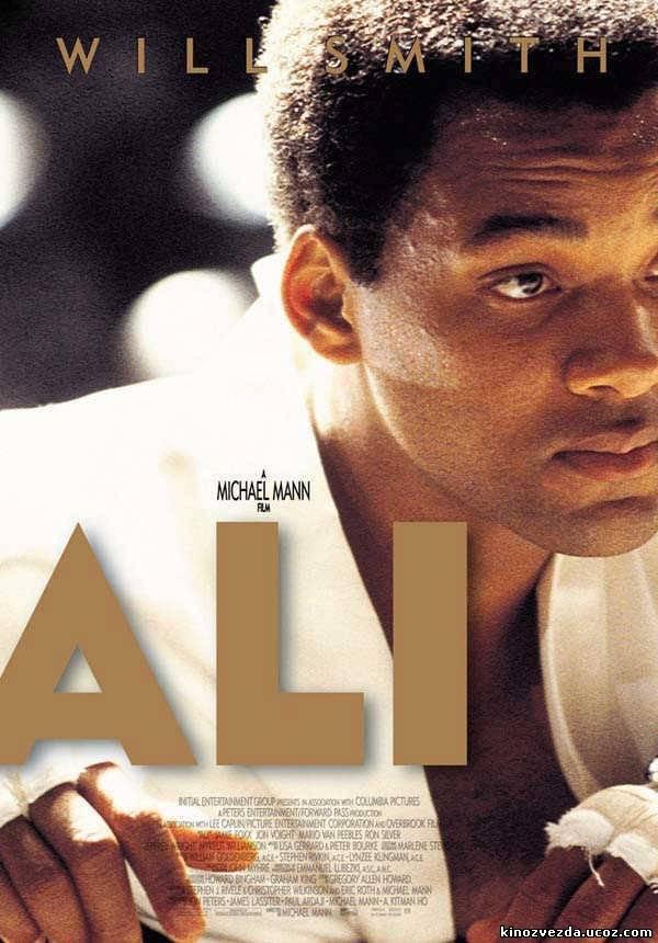 Али / Ali (2001) смотреть онлайн