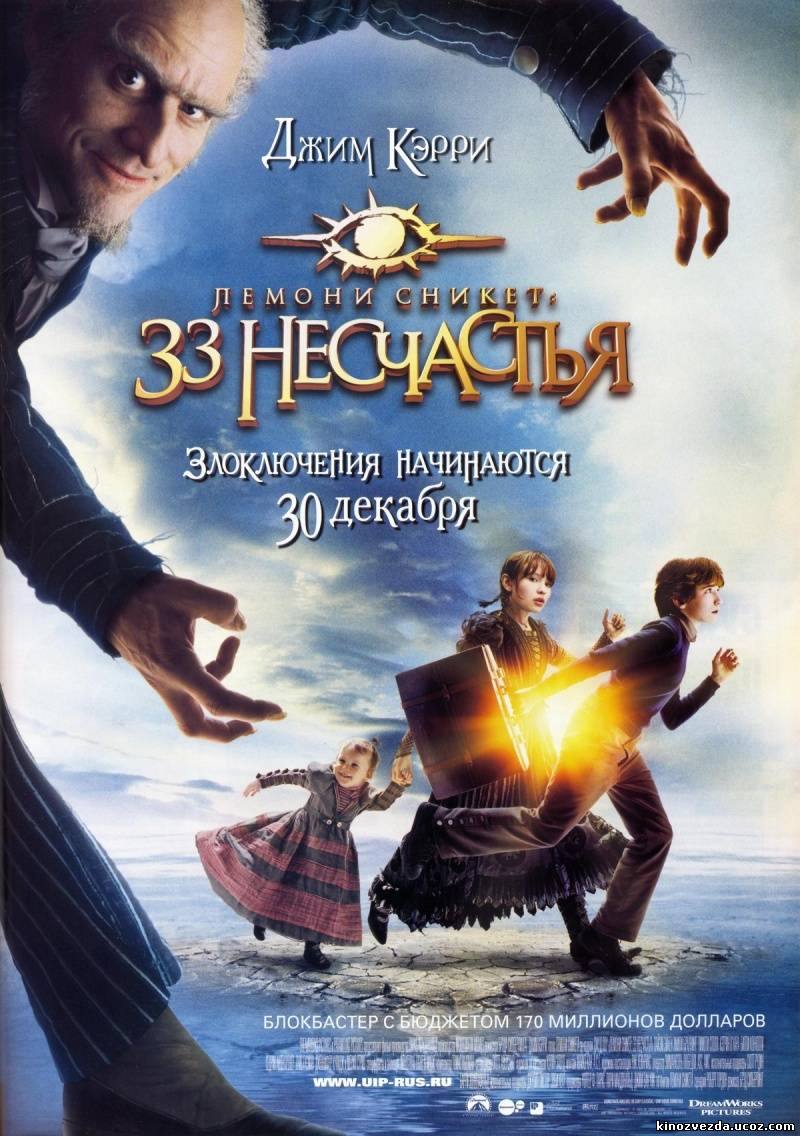 Лемони Сникет: 33 несчастья / Lemony Snicket's A Series of Unfortunate Events (2004) смотреть онлайн