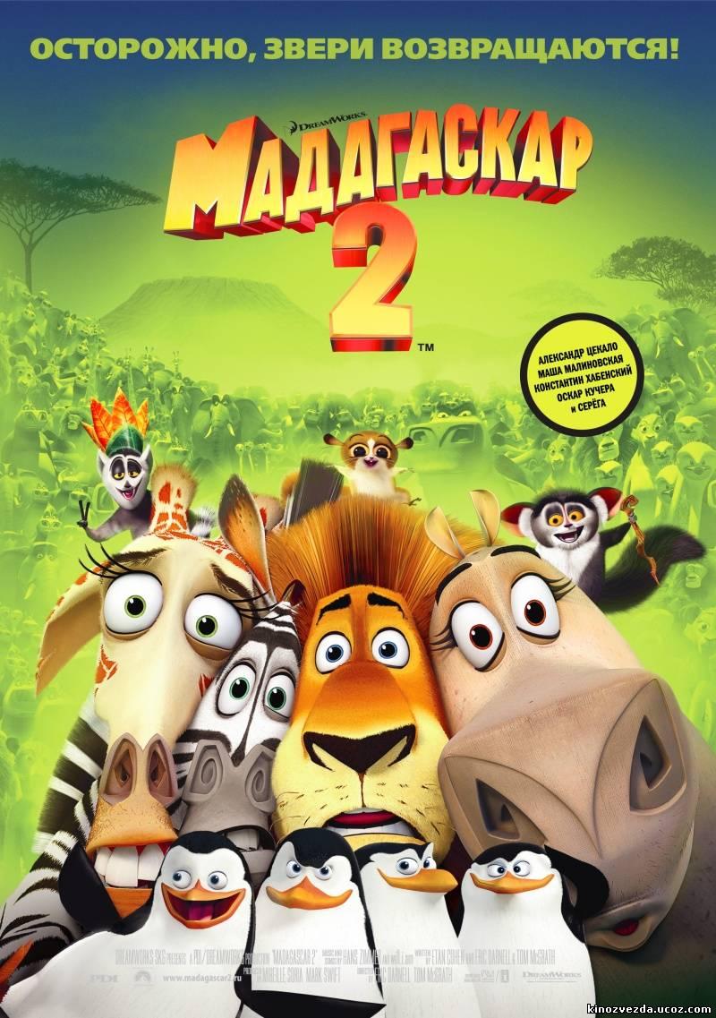 Мадагаскар 2 / Madagascar: Escape 2 Africa (2008) смотреть онлайн