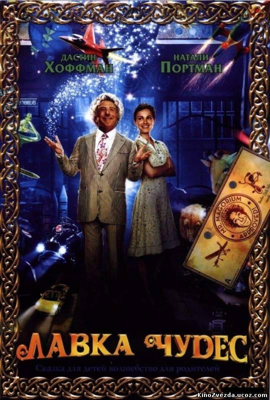 Лавка чудес / Mr. Magorium's Wonder Emporium (2007) смотреть онлайн