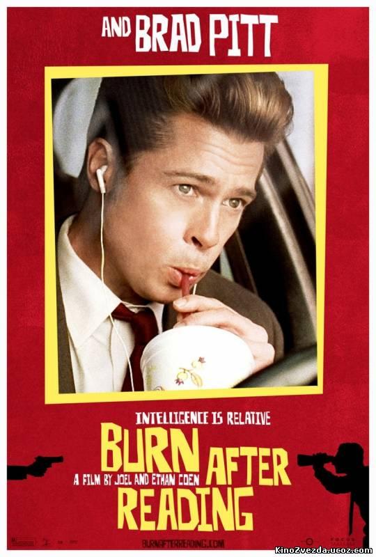 После прочтения cжечь / Burn After Reading (2008) смотреть онлайн