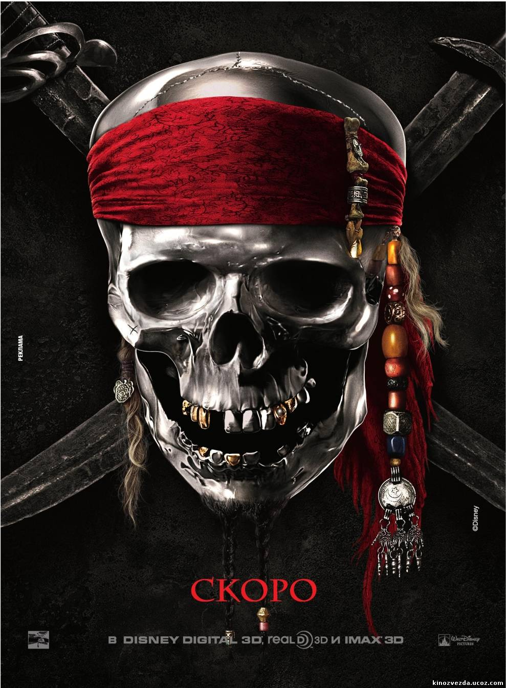 Пираты Карибского моря-4: На странных берегах / Pirates of the Caribbean 4: On Stranger Tides (2011) смотреть онлайн