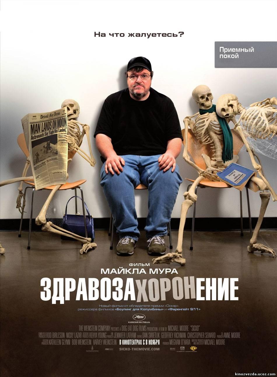 Здравозахоронение / Sicko (2007) смотреть онлайн