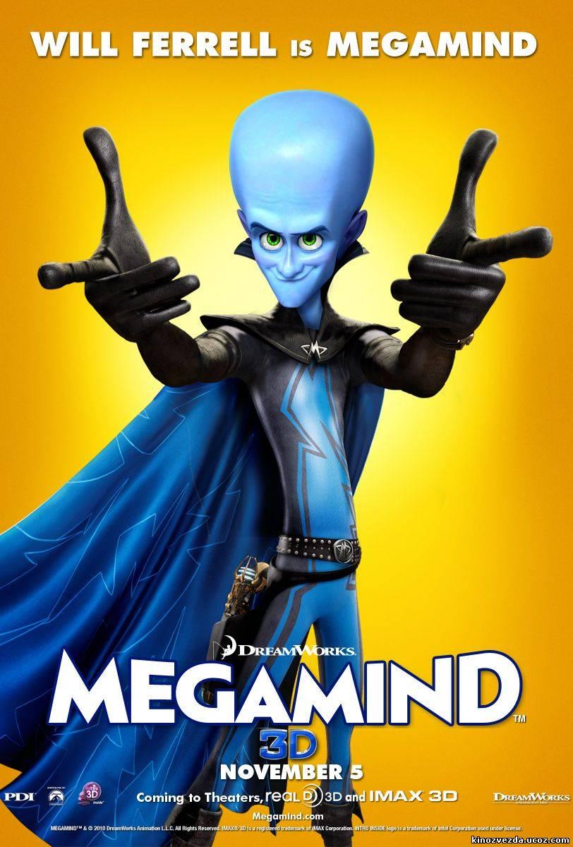 Мегамозг / Megamind (2010) смотреть онлайн