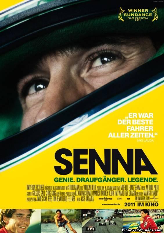 Сенна / Senna (2010) смотреть онлайн