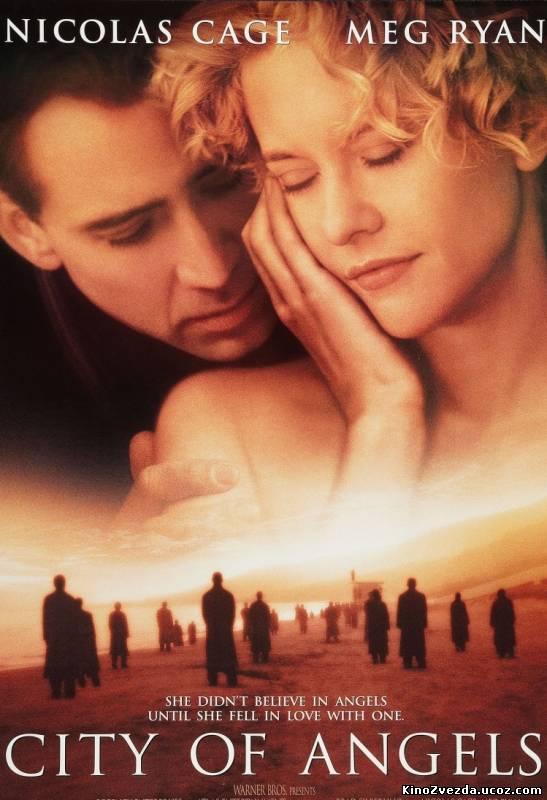 Город ангелов / City of Angels (1998) смотреть онлайн