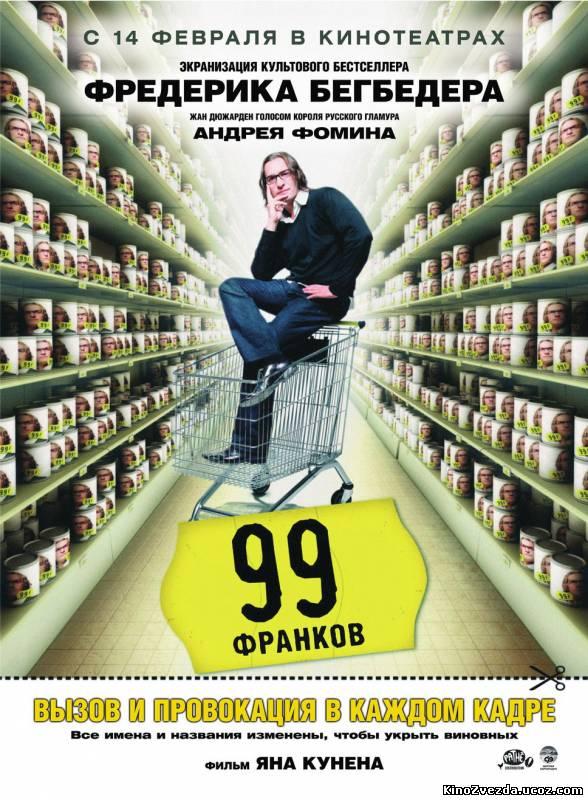 99 франков / 99 francs (2007) смотреть онлайн