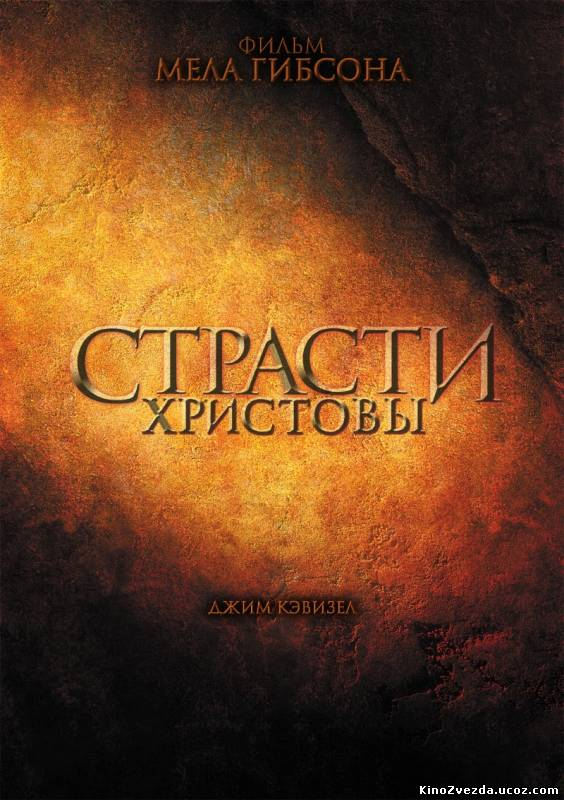 Страсти Христовы / The Passion of the Christ (2004) смотреть онлайн