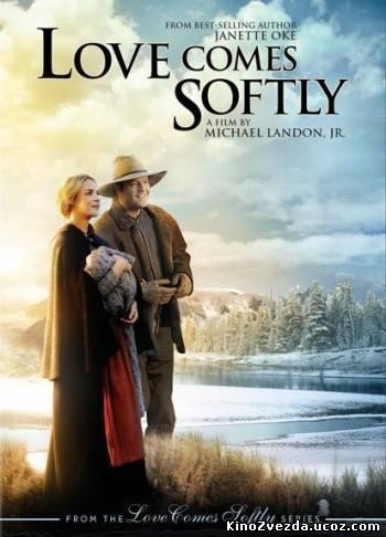 Любовь приходит тихо / Love Comes Softly (2003) смотреть онлайн