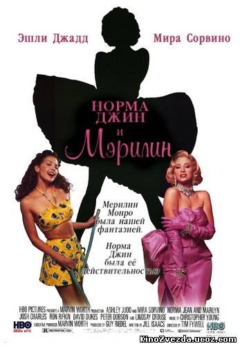 Норма Джин и Мэрилин / Norma Jean & Marilyn (1996) смотреть онлайн