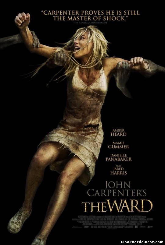 Палата / The Ward (2010) смотреть онлайн