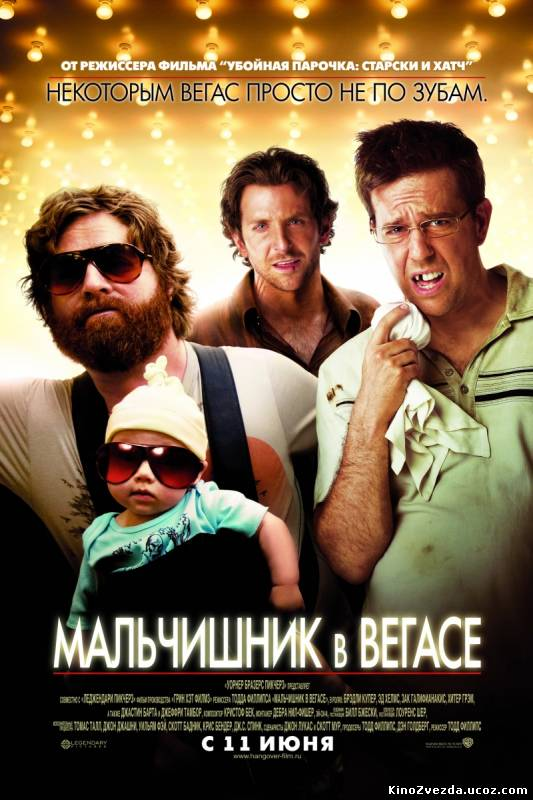 Мальчишник в Вегасе / The Hangover (2009) смотреть онлайн