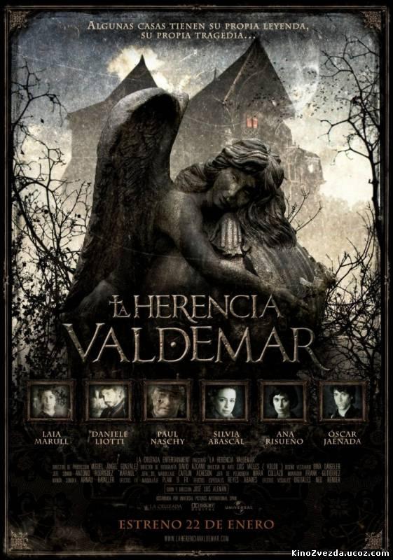 Наследие Вальдемара / La herencia Valdemar (2010)  смотреть онлайн