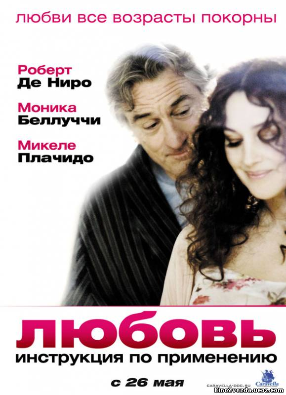 Любовь: Инструкция по применению / Manuale d'am3re (2011) смотреть онлайн