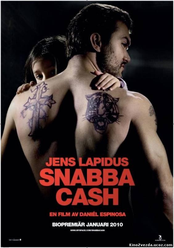 Шальные деньги / Легкие деньги / Snabba Cash (2010) смотреть онлайн