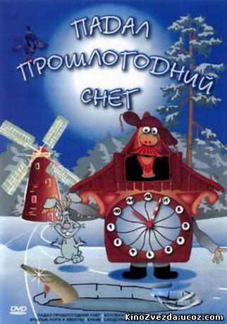 Падал прошлогодний снег (1983) смотреть онлайн