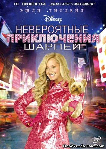 Невероятные приключения Шарпей / Sharpay's Fabulous Adventure (2011) смотреть онлайн