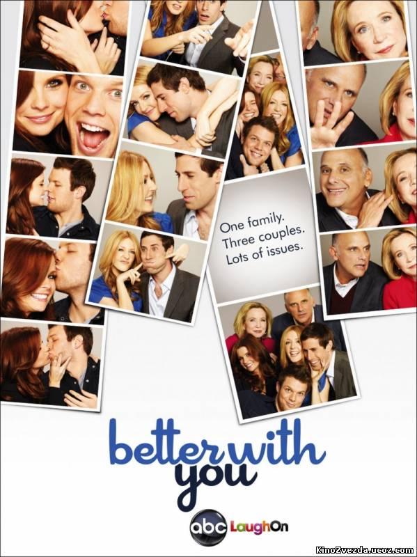 Лучше с тобой / Мне хорошо с тобой / Better with You (2010) смотреть онлайн