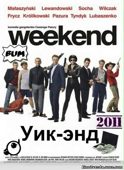 Уик-энд / Weekend (2011) смотреть онлайн