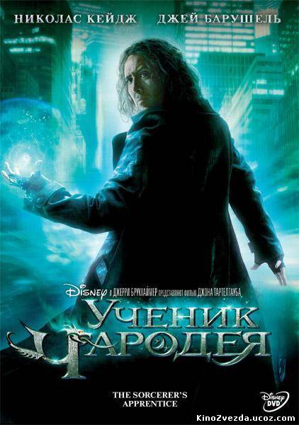 Ученик чародея / The Sorcerer's Apprentice (2010) смотреть онлайн
