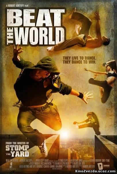 Зажечь мир / Beat the World (2011) смотреть онлайн